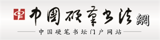 中国硬笔书法网