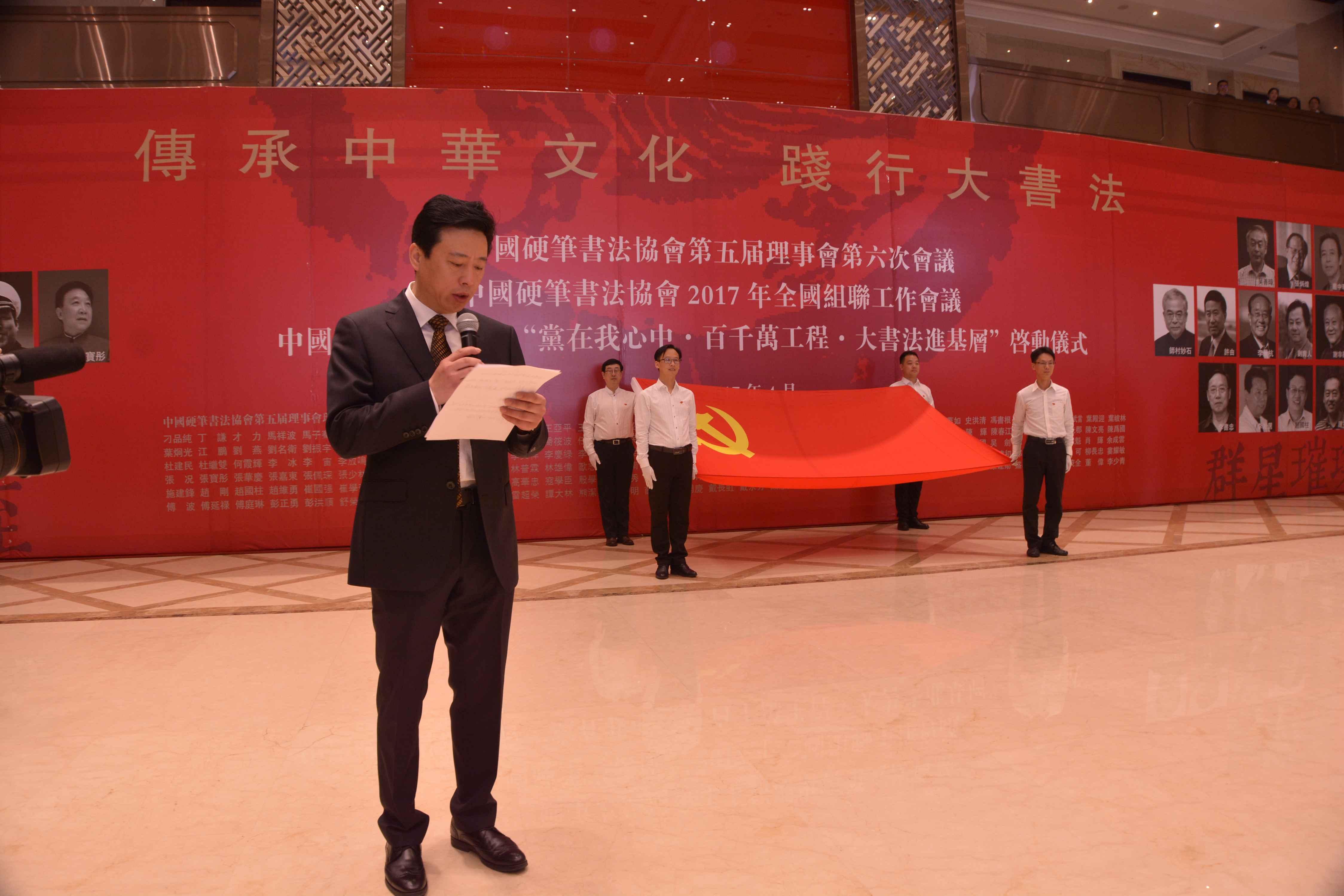 """中国硬笔书协党支部关于印发《""""红色百千万""""工程实施方案》的…"""