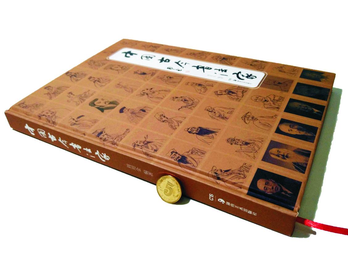 周用金《中国古今书法家》出版发行  本网预订签售