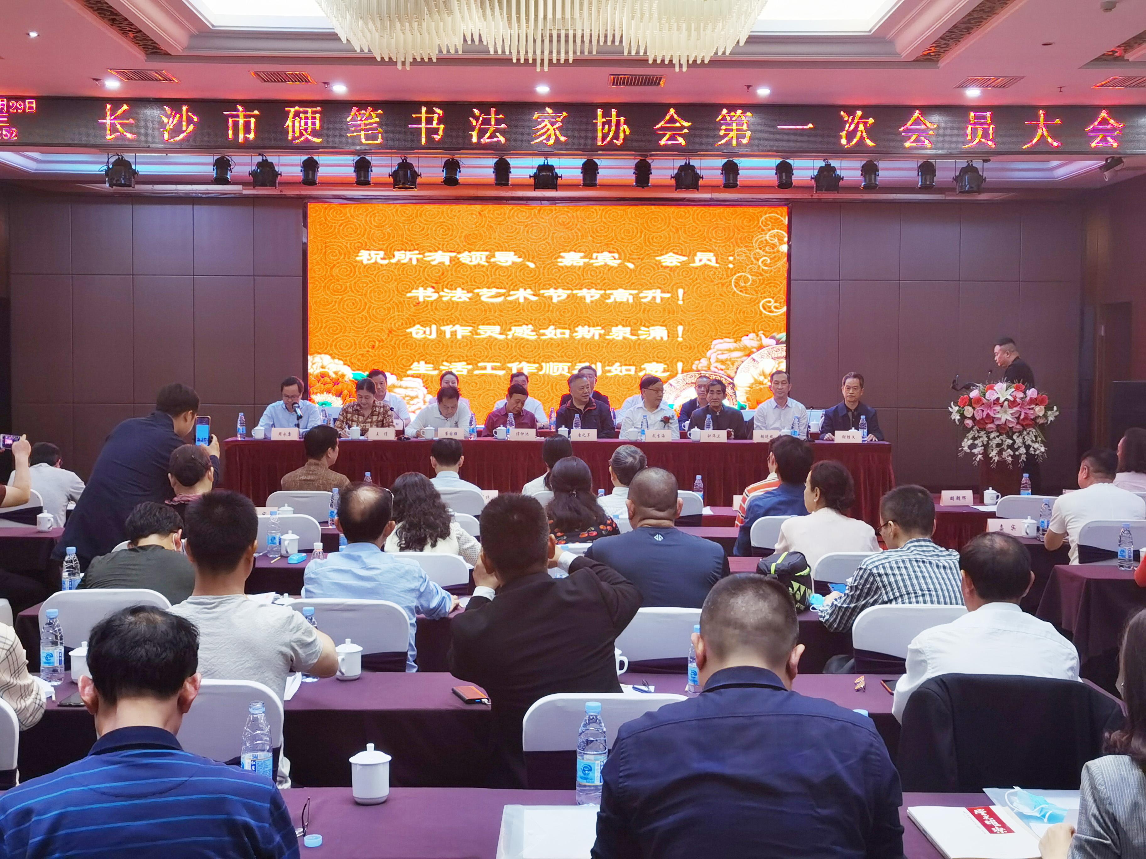 长沙市硬笔书法家协会成立,许国章当选主席