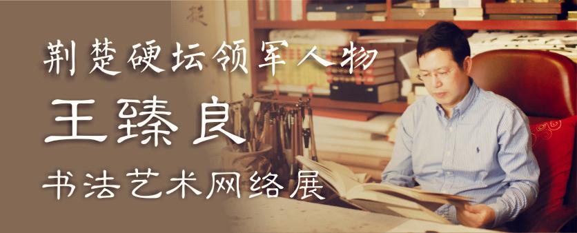 王臻良-4.jpg